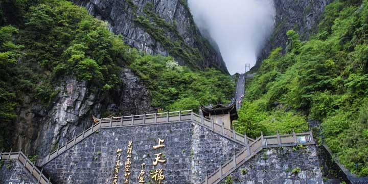 Tianmen Berg