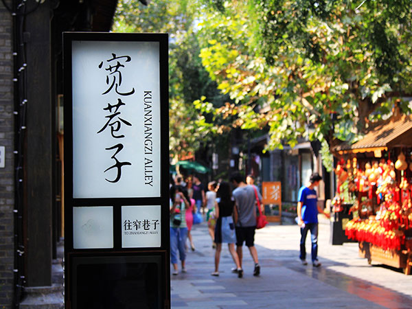 https://de.topchinatravel.com/pic/stadt/chengdu/attractions/kuan-zhai-alley-8.jpg